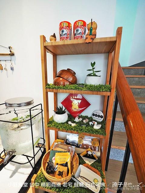 小野食堂 台中 精明商圈 老宅 餐廳 日式定食 32