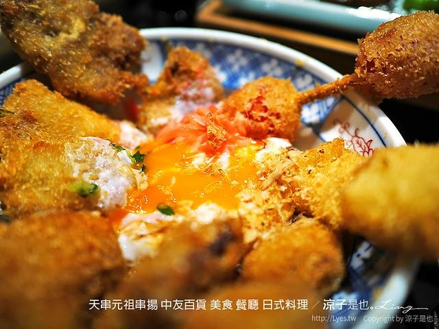 天串元祖串揚 中友百貨 美食 餐廳 日式料理 29