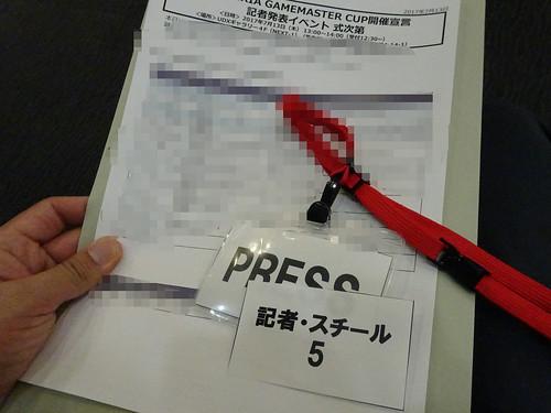 日本の国内ゲーム大会で高い賞金のGALLERIA GAMEMASTER CUP開催宣言 記者発表イベント
