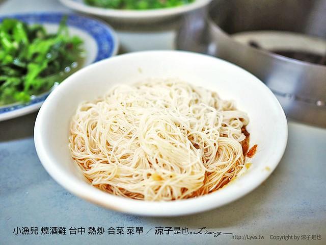 小漁兒 燒酒雞 台中 熱炒 合菜 菜單 11