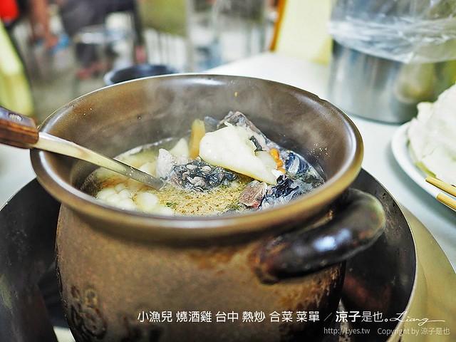 小漁兒 燒酒雞 台中 熱炒 合菜 菜單 15