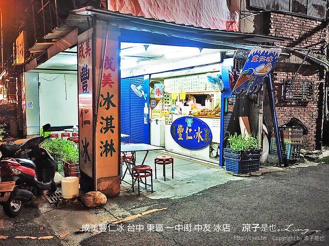 成美豐仁冰 台中 東區 一中街 中友 冰店 9
