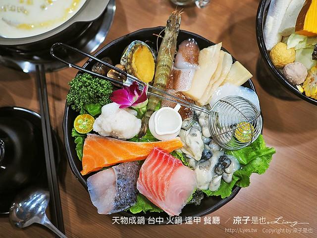 天物成鍋 台中 火鍋 逢甲 餐廳  52