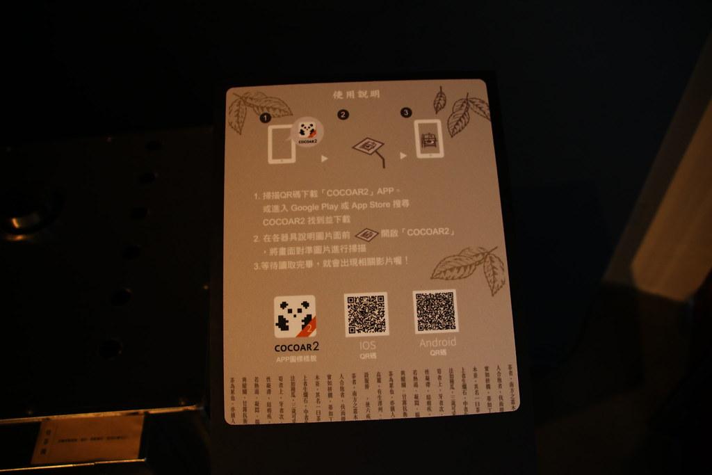 坪林茶葉博物館 (14)