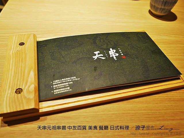 天串元祖串揚 中友百貨 美食 餐廳 日式料理 2