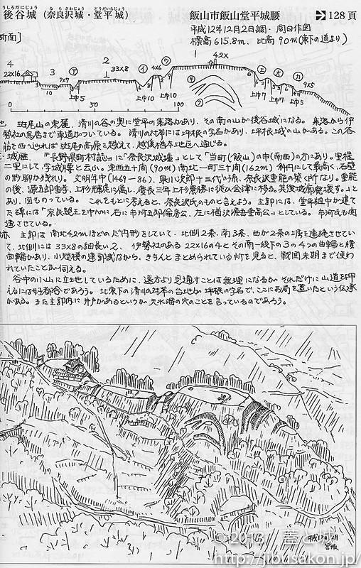 shinanonoyamajiro-3