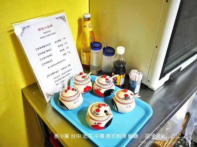 泰小葉 台中 北屯 平價 泰式料理 餐廳 15