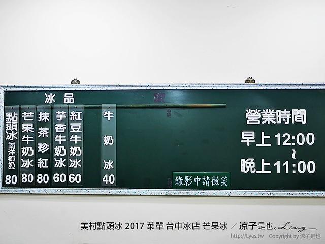 美村點頭冰 2017 菜單 台中冰店 芒果冰 4