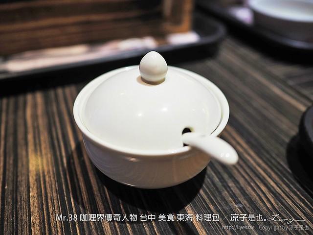 Mr.38 咖哩界傳奇人物 台中 美食 東海 料理包 11