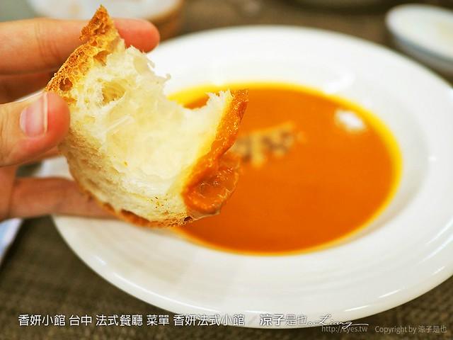 香妍小館 台中 法式餐廳 菜單 香妍法式小館 8