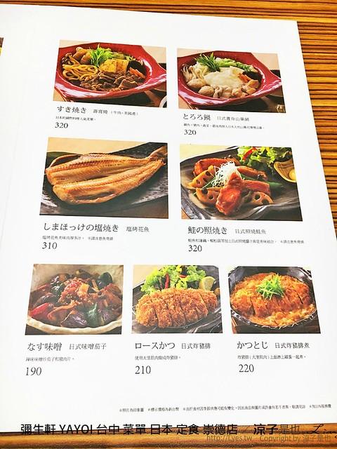 彌生軒 YAYOI 台中 菜單 日本 定食 崇德店 20