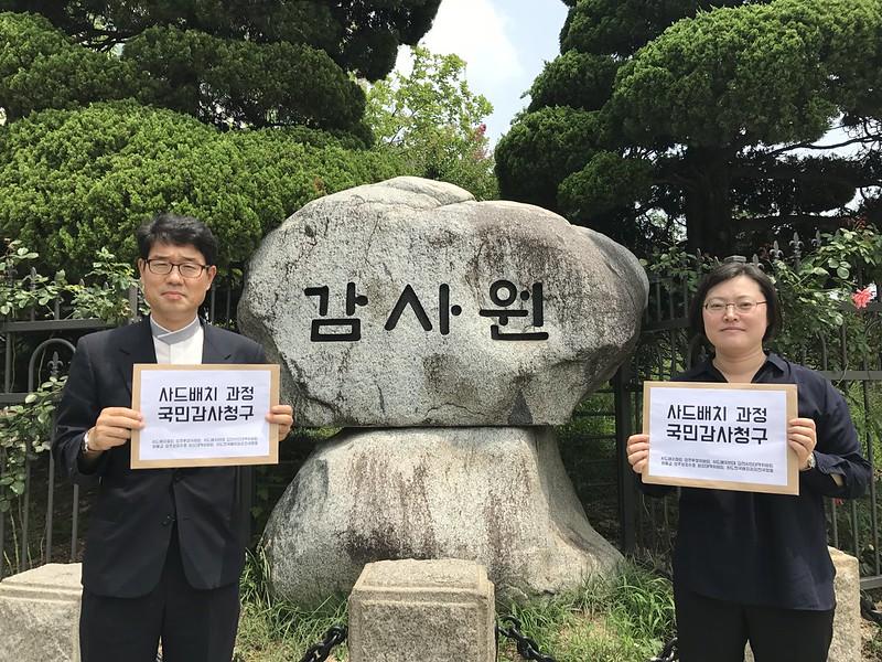 20170712_사드배치 국민감사청구
