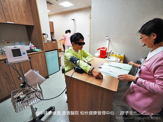 台中健康檢查 澄清醫院 柏忕健康管理中心 23
