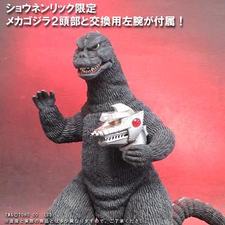 X-PLUS TOYS 東寶30公分系列 哥吉拉(1975版本)【少年リック限定版】!ゴジラ(1975) ショウネンリック限定版