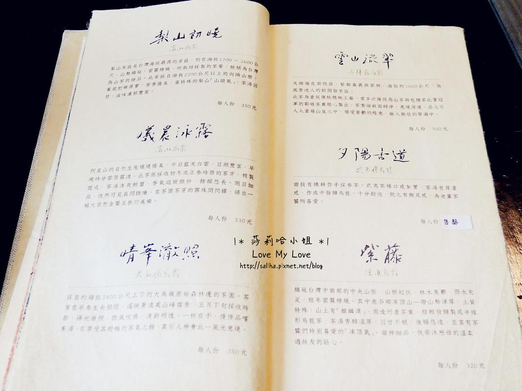台北大安區公館新生南路附近餐廳推薦紫藤廬餐點菜單menu價位 (2)