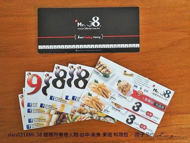 slan0218Mr.38 咖哩界傳奇人物 台中 美食 東海 料理包 100