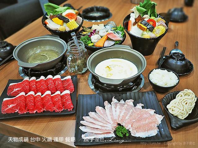 天物成鍋 台中 火鍋 逢甲 餐廳  48