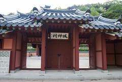 성신사 Seongsinsa, Suwon, South Korea