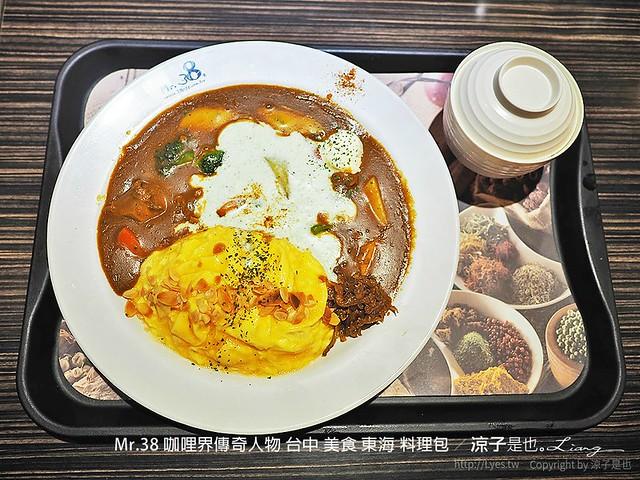Mr.38 咖哩界傳奇人物 台中 美食 東海 料理包 8