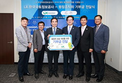 Korea Land And Geospatial Informatix Corporation (LX) Makes a Donation to POCOG