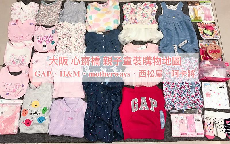 【大阪遊記】心齋橋 親子童裝購物地圖 GAP、H&M、motherways、西松屋、阿卡將戰利品心得分享!