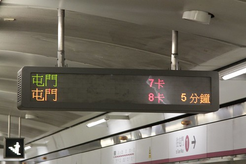 Mix of 7 and 8-car long trains running on the MTR West Rail line at East Tsim Sha Tsui