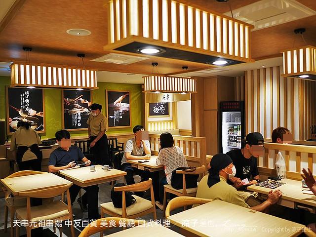 天串元祖串揚 中友百貨 美食 餐廳 日式料理 5
