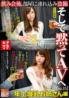 AKID-039 Girls' University Student Limited Drinking Party, Brought To The Room Voyeurism And Shut Up To The AV No.15 Young Baby Girls Older Sister Kaori / G Cup / 21 Years Old Sayaka / F Cup / 21 Years Old