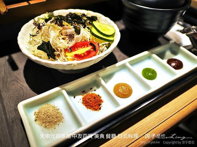 天串元祖串揚 中友百貨 美食 餐廳 日式料理 12