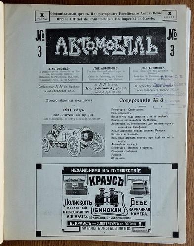 1911-02-01. № 3. Автомобиль 3378 23