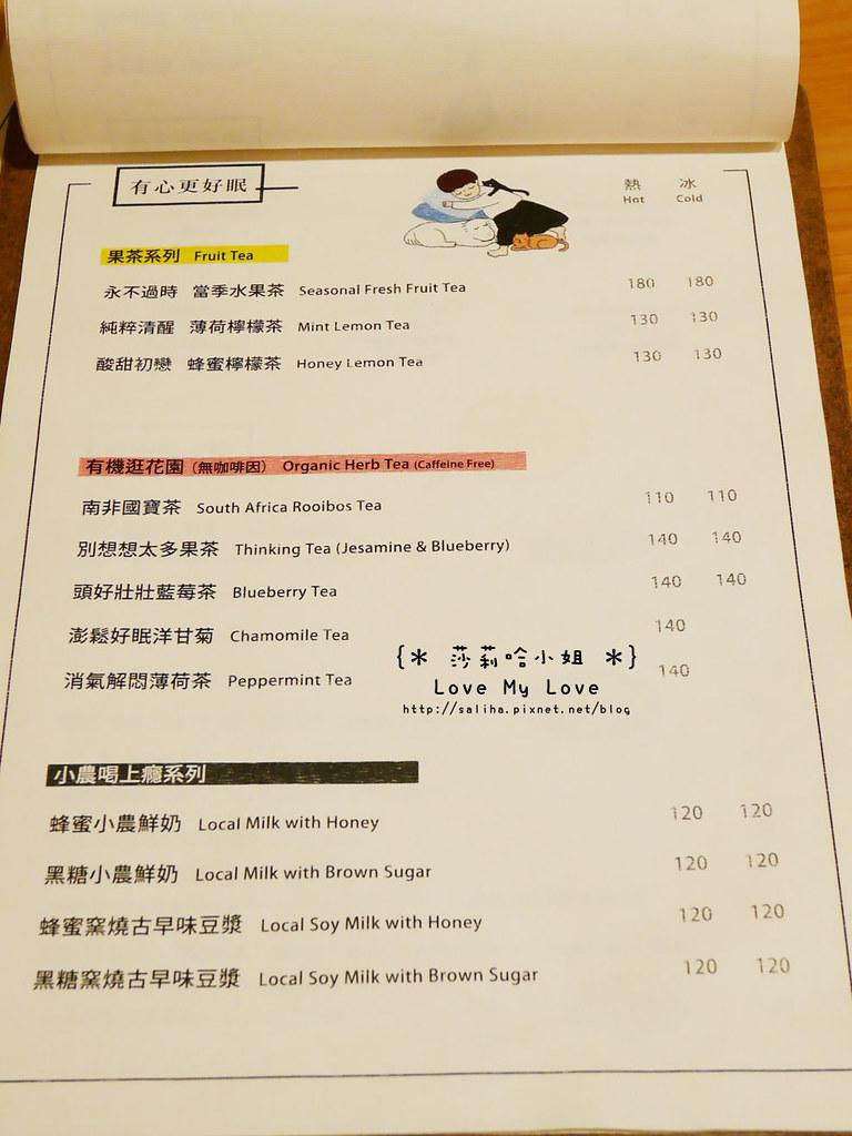 台北松山光復北路餐廳有心咖啡 (12)