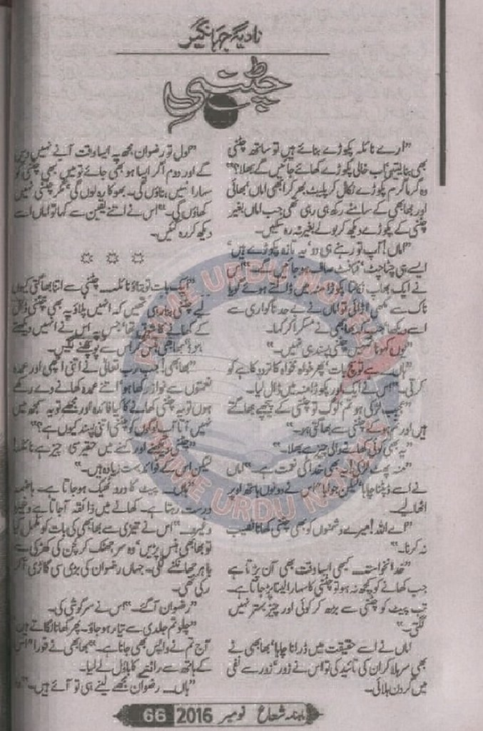 Chattni  is a very well written complex script novel which depicts normal emotions and behaviour of human like love hate greed power and fear, writen by Nadia Jahangir , Nadia Jahangir is a very famous and popular specialy among female readers