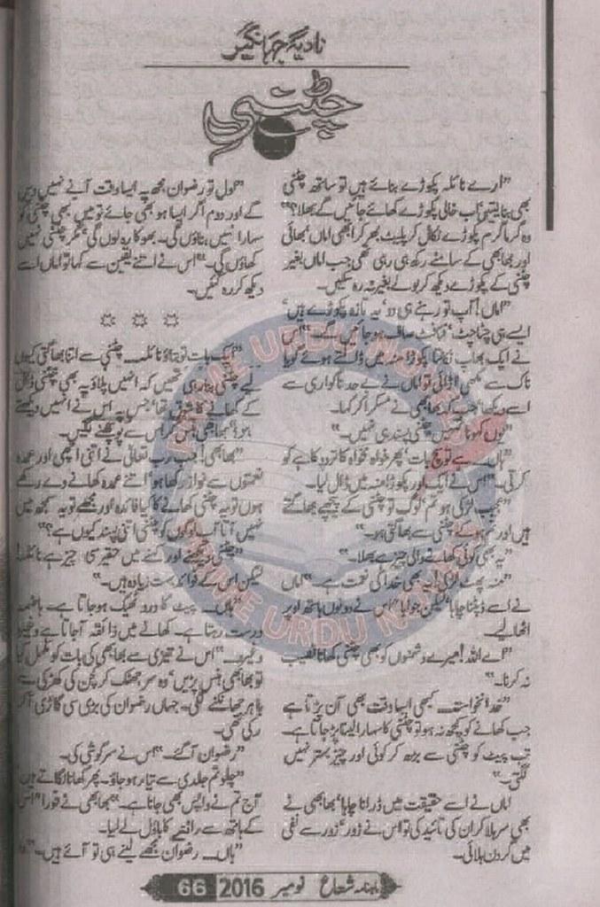 Chattni Complete Novel By Nadia Jahangir