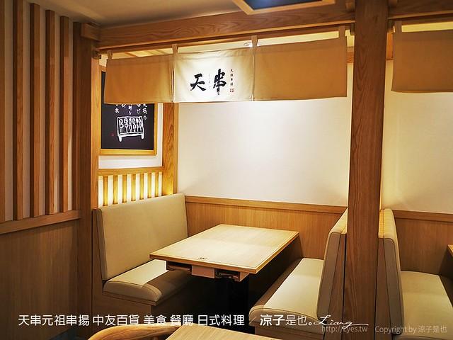 天串元祖串揚 中友百貨 美食 餐廳 日式料理 4
