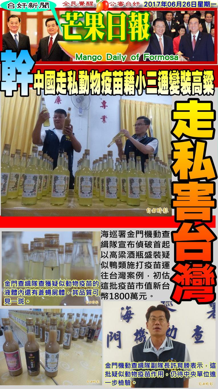 170626芒果日報-台奸新聞--動物疫苗裝高粱,走私劣藥害台灣