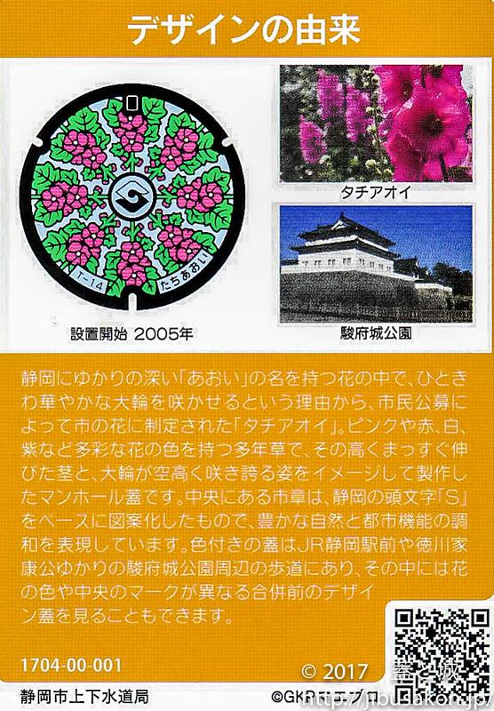 manholecard-shizuoka-2