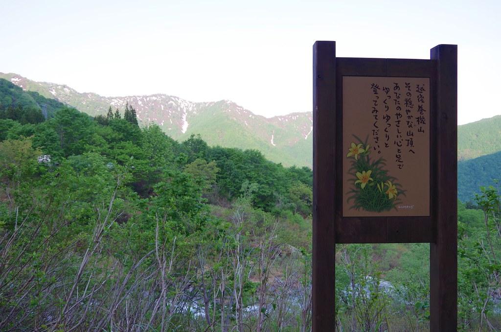 20140524_Mt.Makihata 003