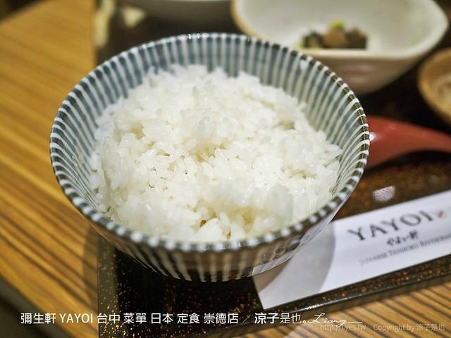 彌生軒 YAYOI 台中 菜單 日本 定食 崇德店 38