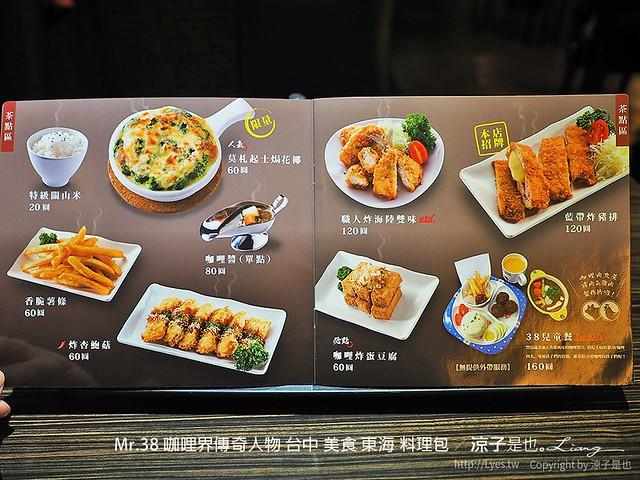 Mr.38 咖哩界傳奇人物 台中 美食 東海 料理包 40