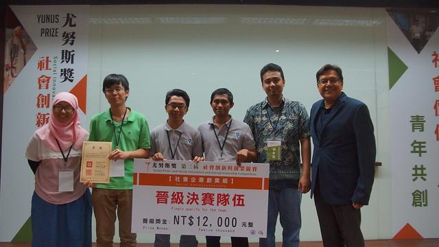 尤努斯獎:第二屆社會創新與創業競賽/準決賽