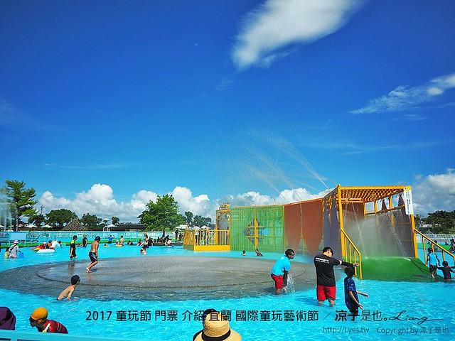 2017 童玩節 門票 介紹 宜蘭 國際童玩藝術節 108