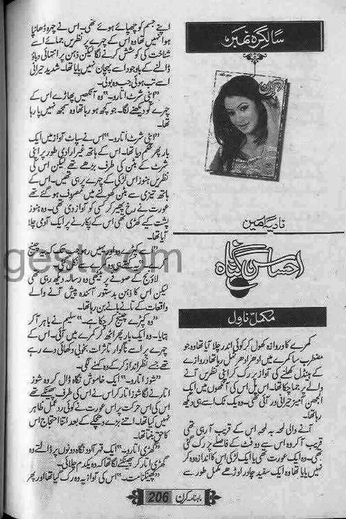 Ehsas e Gunah  is a very well written complex script novel which depicts normal emotions and behaviour of human like love hate greed power and fear, writen by Nadia Amin , Nadia Amin is a very famous and popular specialy among female readers