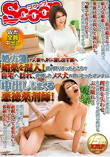 SCOP-446 Mixed Aphrodisiac In Medicine To Give To Married Woman Or JK In Prescription!A Vicious Pharmacist Who Visits His House At A Medicine Crisis And Plunges Into Onna Who Became Like A Female Dog Who Estrus!