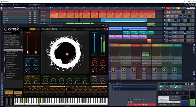 作曲支援機能充実の新DAW、Waveform誕生。手持ちDAWとの併用も