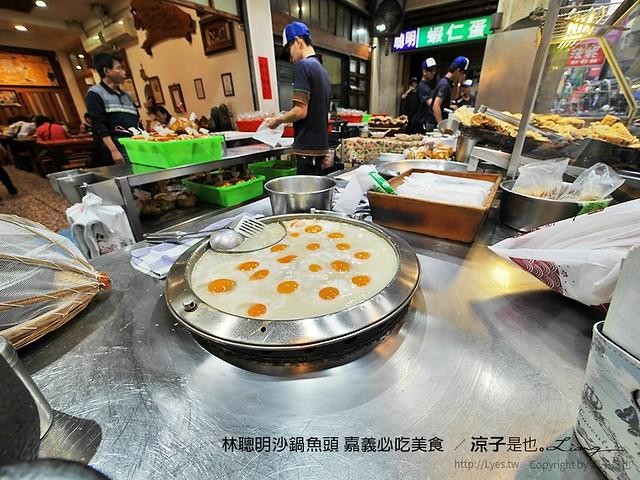 林聰明沙鍋魚頭 嘉義必吃美食  6