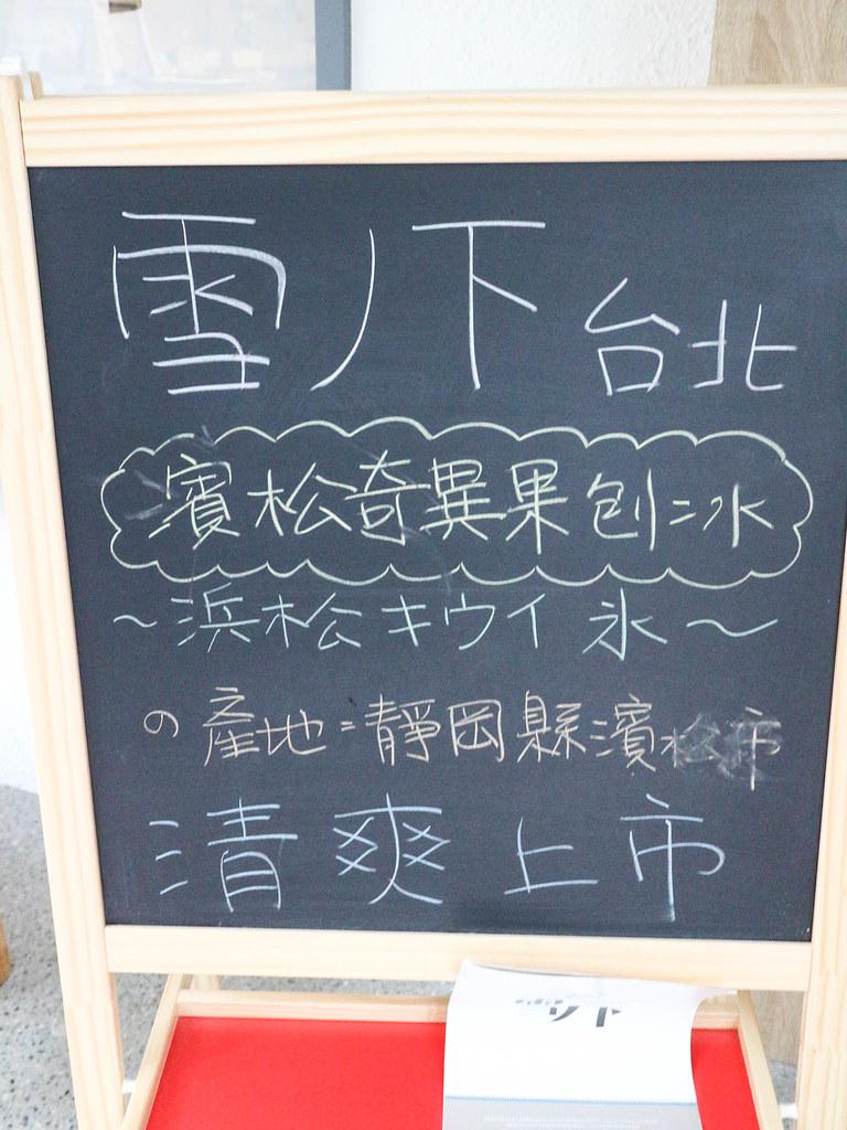 雪之下台北 (23)
