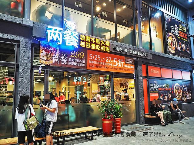 兩餐 韓國年糕火鍋 台中 中友百貨 吃到飽 餐廳 44