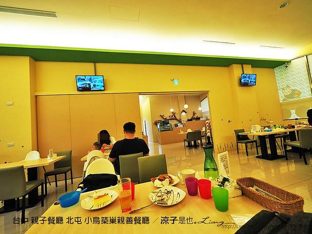 台中 親子餐廳 北屯 小鳥築巢親善餐廳 24