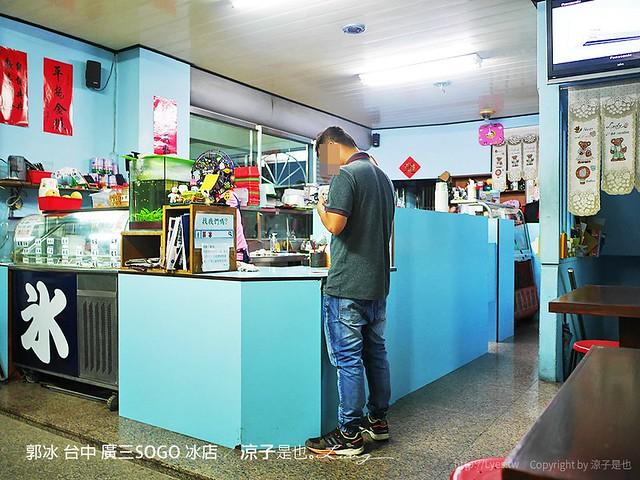 郭冰 台中 廣三SOGO 冰店 9
