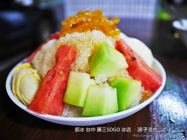 郭冰 台中 廣三SOGO 冰店 7
